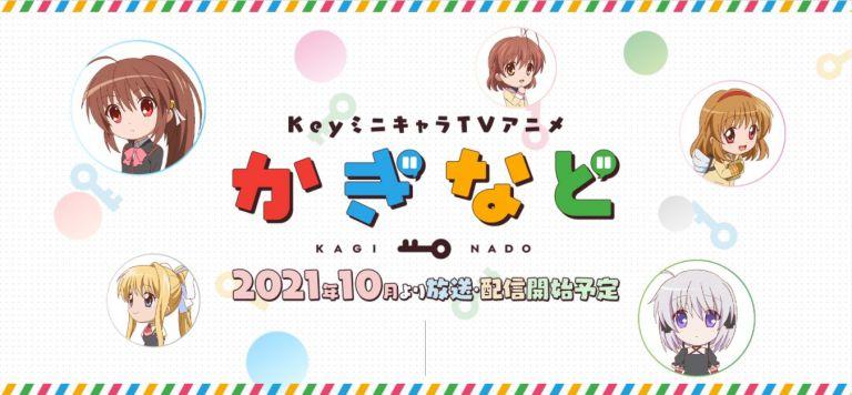 かぎなど,秋アニメ,秋アニメ2021
