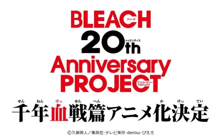 BLEACH千年血戦篇,アニメ化決定
