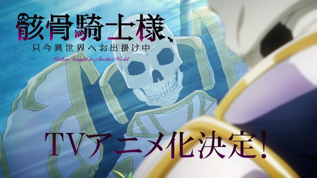 骸骨騎士様,骸骨騎士様、只今異世界へお出掛け中,アニメ化決定