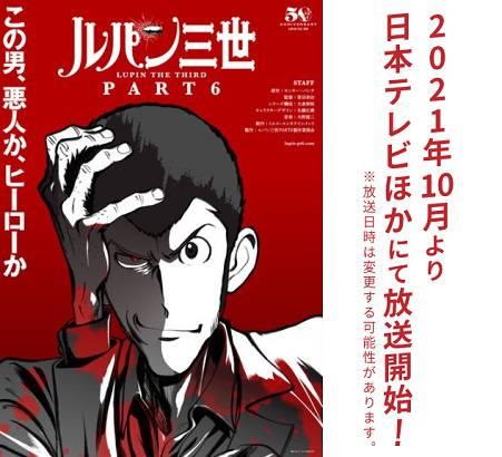 ルパン三世 PART6,秋アニメ,2021秋アニメ