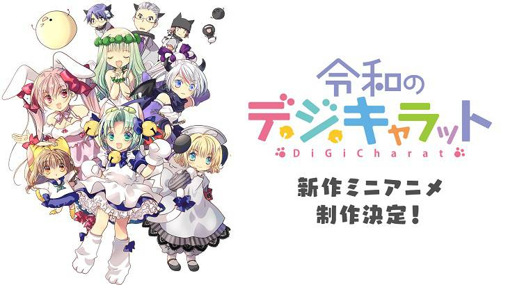 令和のデ・ジ・キャラット,アニメ化決定