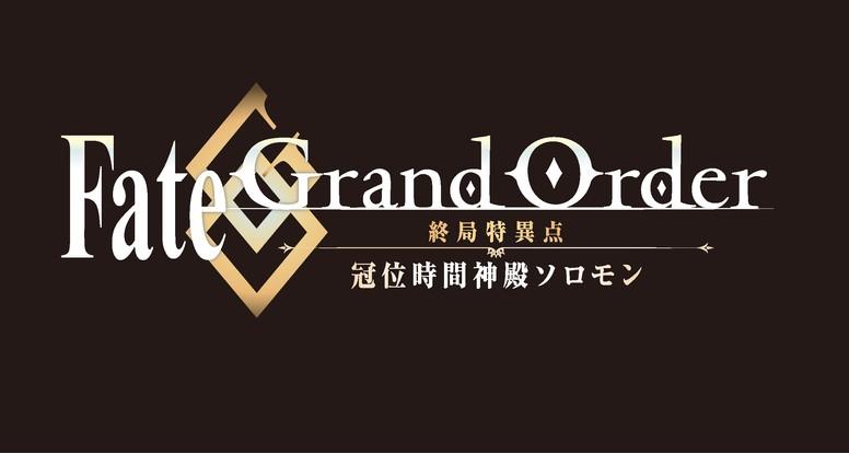 FGO-終局特異点 冠位時間神殿ソロモン-,アニメ化決定