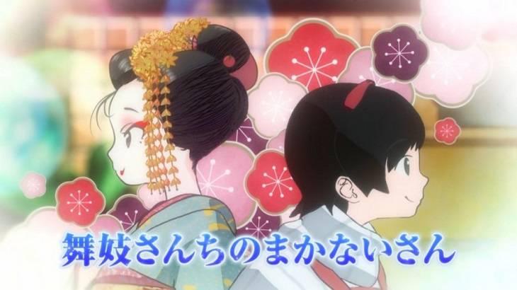 舞妓さんちのまかないさん,2021秋アニメ,アニメ化決定
