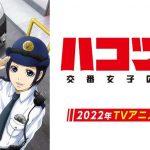 ハコヅメ~交番女子の逆襲~がアニメ化!放送日はいつから?