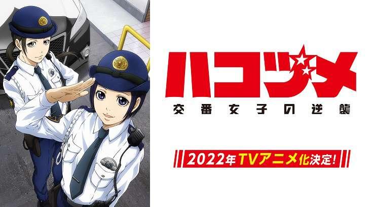ハコヅメ~交番女子の逆襲~,アニメ化決定,2022年アニメ