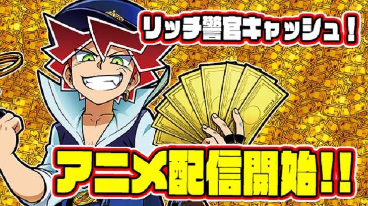 リッチ警官 キャッシュ!,秋アニメ,2021秋アニメ
