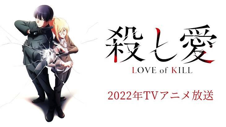 殺し愛,2022アニメ,アニメ化決定