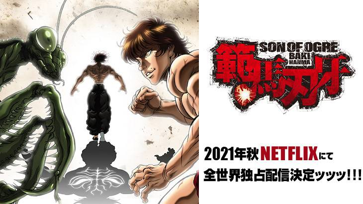 範馬刃牙,2021秋アニメ,アニメ化決定,バキ,3期