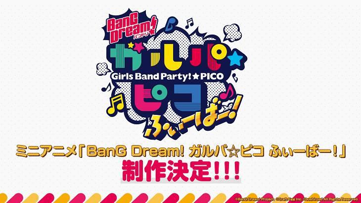 BanG Dream! ガルパ☆ピコ ふぃーばー!,バンドリ ガルパピコ 3期,アニメ化決定