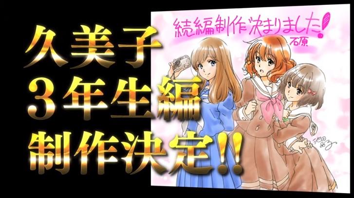 響け!ユーフォニアム3期,アニメ化決定,京アニ