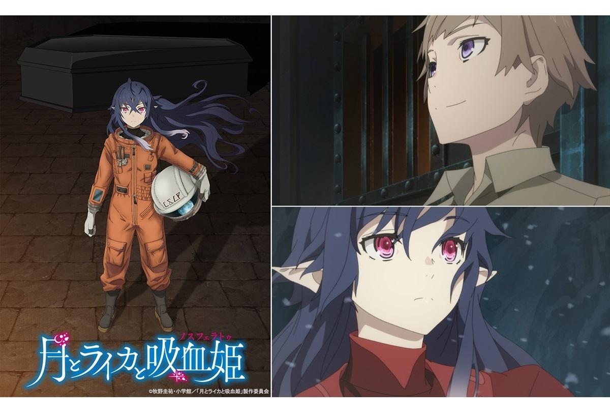月とライカと吸血姫,2021アニメ,アニメ化決定,2021秋アニメ
