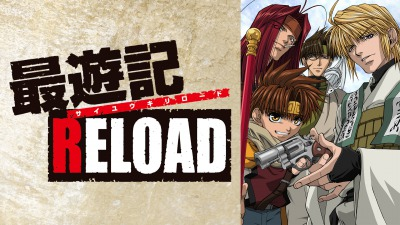 最遊記RELOAD -ZEROIN-,アニメ化決定