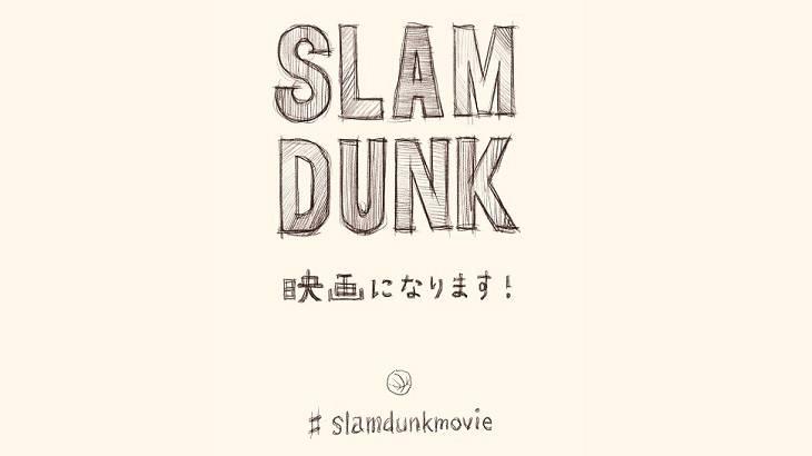 映画 スラムダンク,アニメ化決定,スラダン