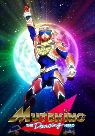 MUTEKING THE DANCING HERO,2021秋アニメ