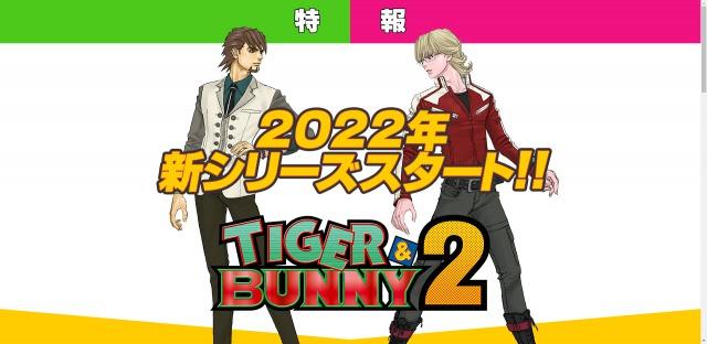 2022アニメ,アニメ化,タイバニ2