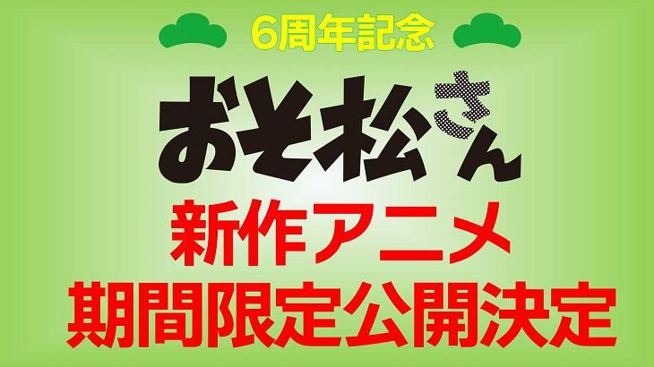 おそ松さん 新作アニメ第1弾,2022アニメ,アニメ化決定