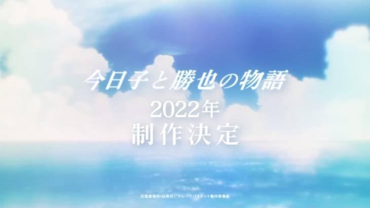 今日子と勝也の物語,フルーツバスケット,2022アニメ,アニメ化決定
