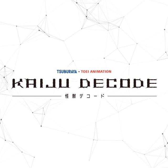 KAIJU DECODE ,怪獣デコード,アニメ化決定
