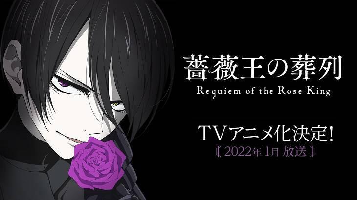 薔薇王の葬列,秋アニメ,延期,2022冬アニメ,冬アニメ
