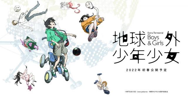 地球外少年少女,2022アニメ,アニメ化決定