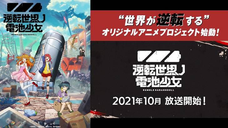 逆転世界ノ電池少女,秋アニメ,2021秋アニメ