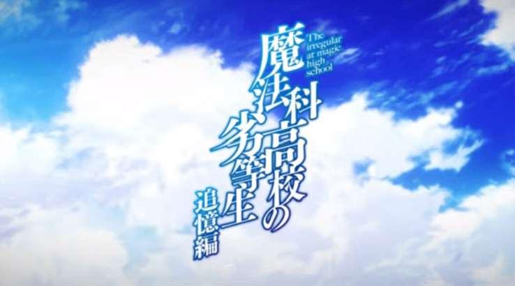 魔法科高校の劣等生追憶編,アニメ