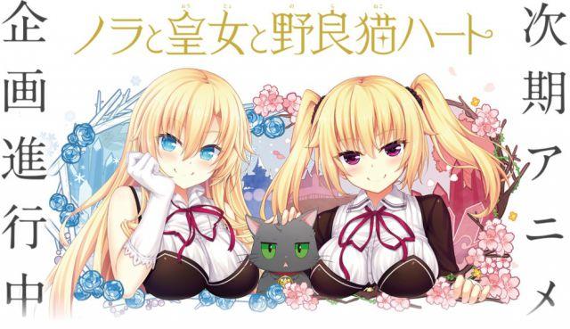 ノラと皇女と野良猫ハート(2期),アニメ化決定