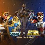 「ロードモバイル」で聖闘士星矢コラボが開始!