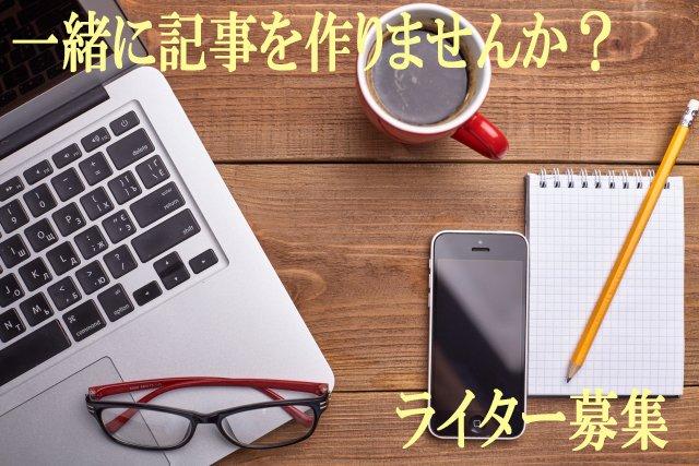 アニメ声優ラボ,ライター募集,ゲーム,アニメ
