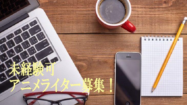 【未経験可】アニメライター/ゲーム攻略ライター募集!