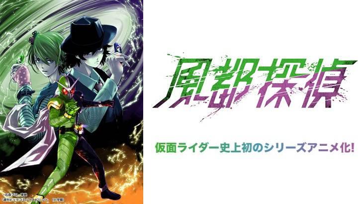 風都探偵,2022夏アニメ,アニメ化決定