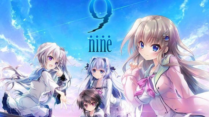 【おすすめゲーム】ぱれっと「9-nine」