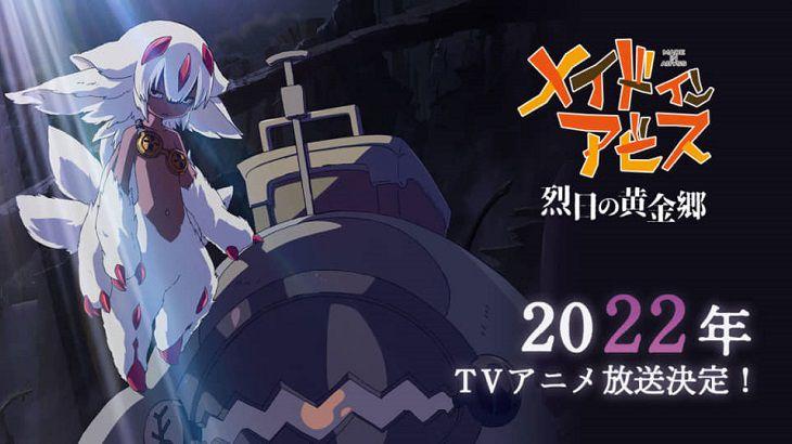 メイドインアビス 烈日の黄金卿,2022アニメ,アニメ化決定