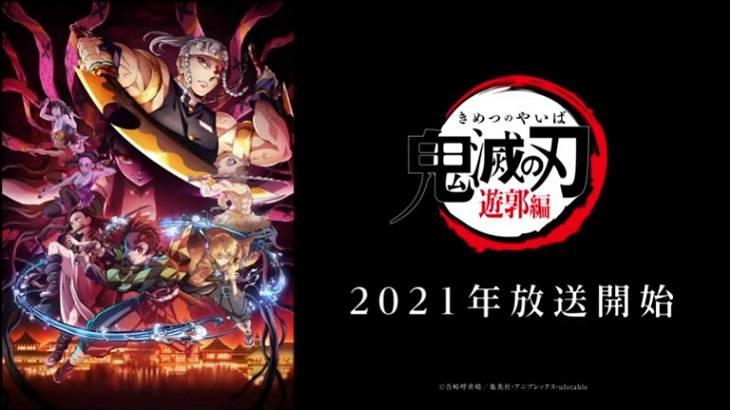 全国民待望の新シリーズ!「鬼滅の刃 遊郭編」がド派手に2021年12月にアニメ化!