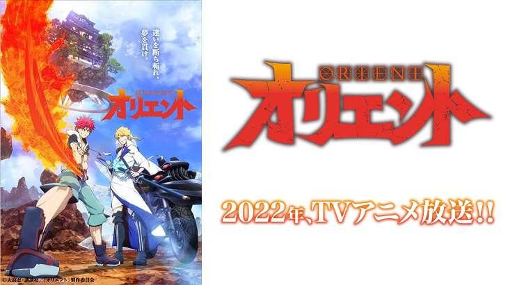 オリエント,アニメ化決定,2022年アニメ