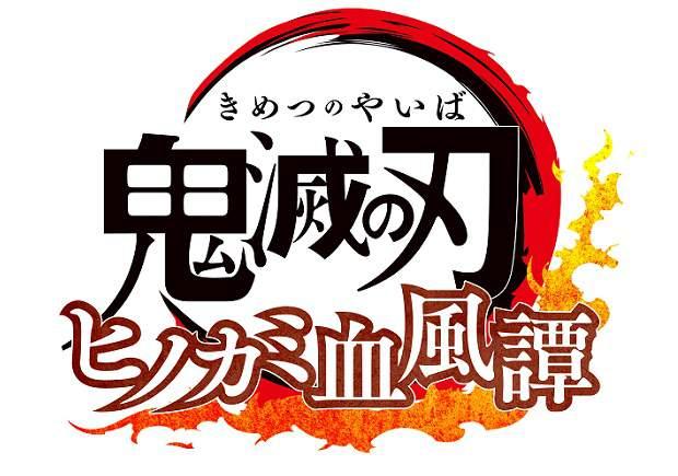 鬼滅の刃,ゲーム,PS4,PS5,ヒノカミ血風譚,Xbox