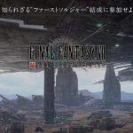 【FF7FS】ファイナルファンタジーVII ザ ファーストソルジャーのβテスト参加者募集!