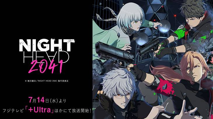 「NIGHT HEAD 2041(ナイトヘッド)」のアニメはいつから?/放送日まとめ
