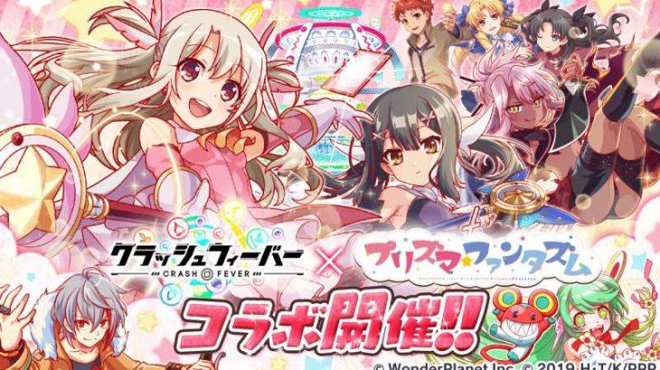 クラッシュフィーバーにて「プリズマ☆ファンタズム(プリヤ)」コラボ開催!