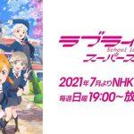アニメ「ラブライブ!スーパースター!!」7月より放送開始!/キャラ、声優まとめ