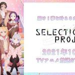 アニメ「SELECTION PROJECT(セレプロ)」はいつから?/放送日、声優、キャラまとめ