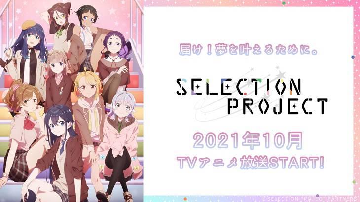 セレプロ,SELECTION PROJECT,秋アニメ,アニメ化決定