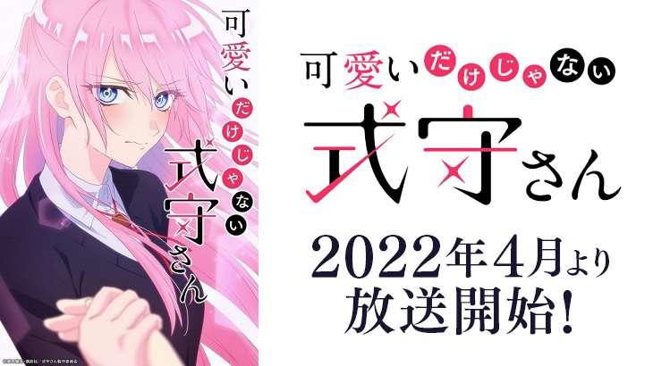 可愛いだけじゃない式守さん,2022春アニメ,アニメ化