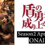 アニメ「盾の勇者の成り上がり シーズン2」はいつから?/放送日、声優、キャラまとめ