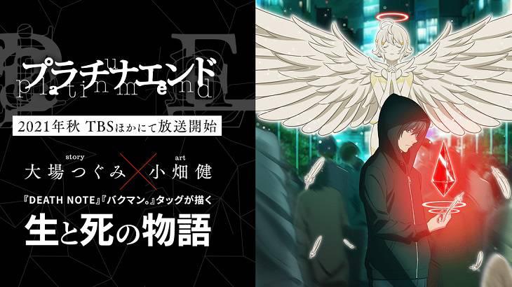 プラチナエンド,2021秋アニメ