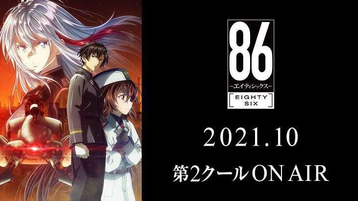 アニメ「86-エイティシックス-第2期(2クール目)」はいつから?/放送日、声優、キャラまとめ