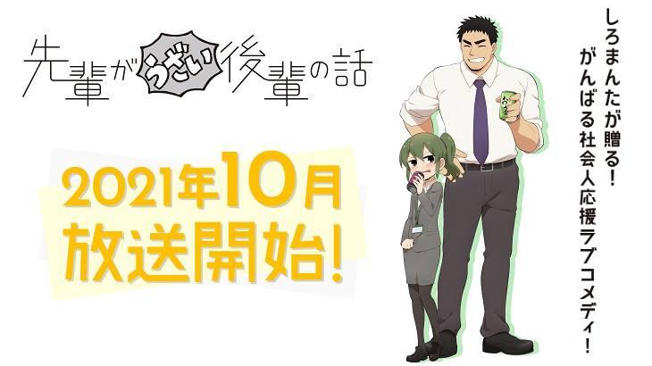 先輩がうざい後輩の話,秋アニメ,秋アニメ2021