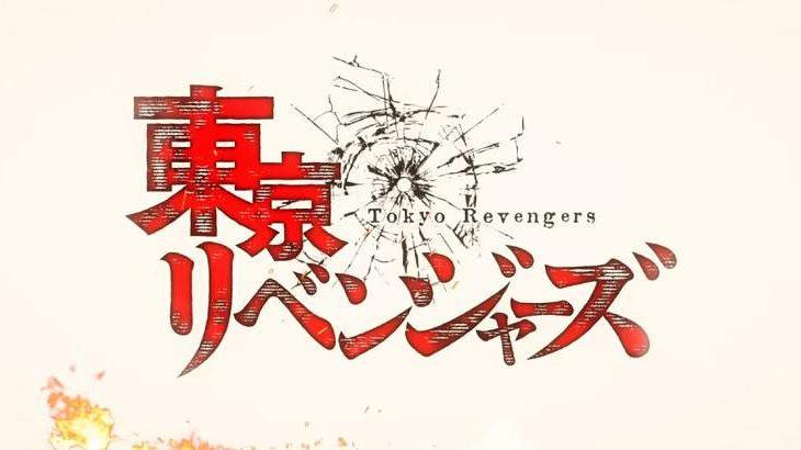 東京リベンジャーズ2期(2クール目)「血のハロウィン編」が7月から放送開始