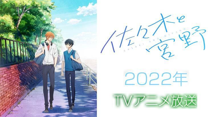 佐々木と宮野,2022アニメ,アニメ化決定