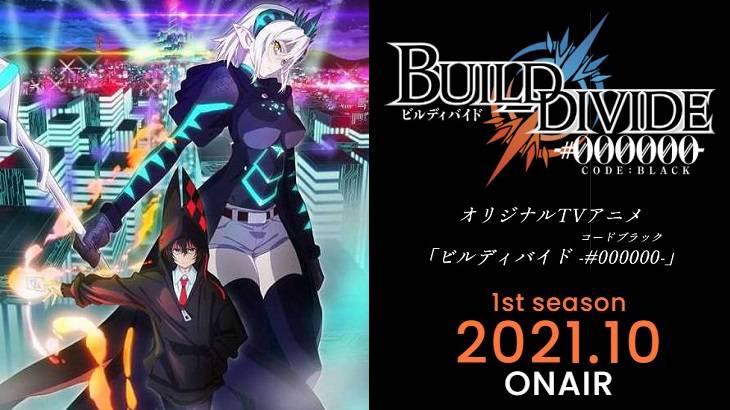 ビルディバイド,秋アニメ,秋アニメ2021
